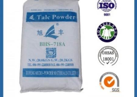 滑石粉 BHS-718A