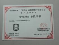 第七届中国塑料加工工业协会 常务理事