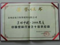 2008年度中国塑料行业十佳供应商