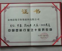 2010年度中国塑料行业十佳供应商