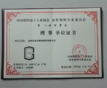 第八届中国塑料加工工业协会 常务理事