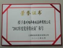 2012年度优秀供应商