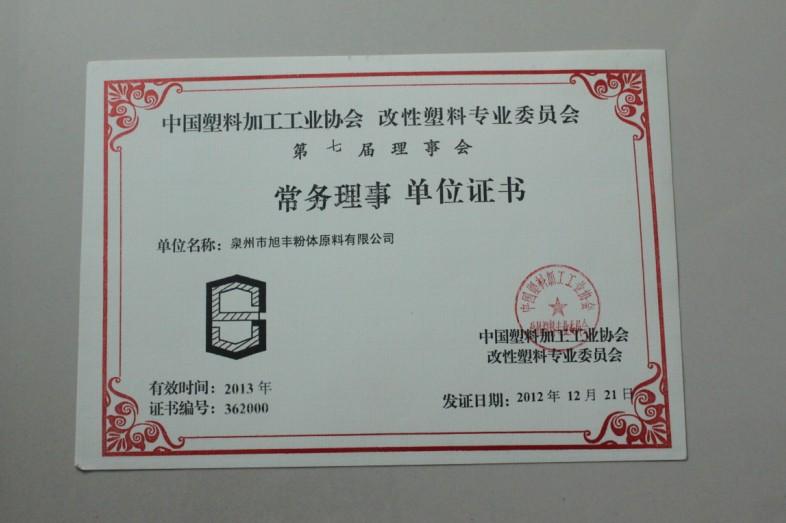 中国塑料加工工业协会常务理事
