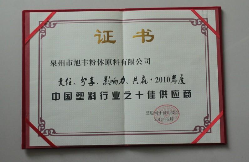 中国塑料行业十佳供应商2010