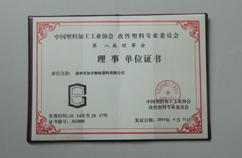 第八届中国塑料加工工业协会常务理事