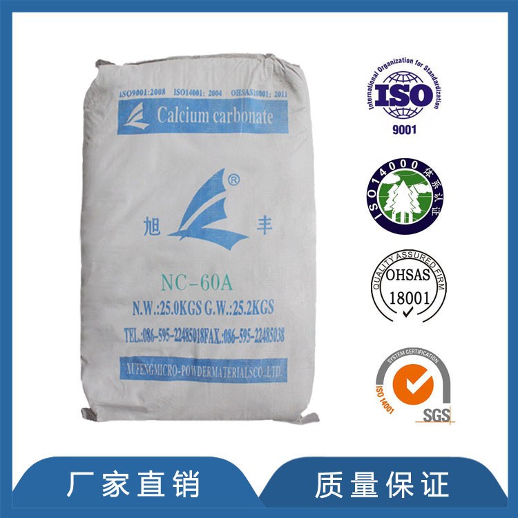 碳酸钙NC-60A