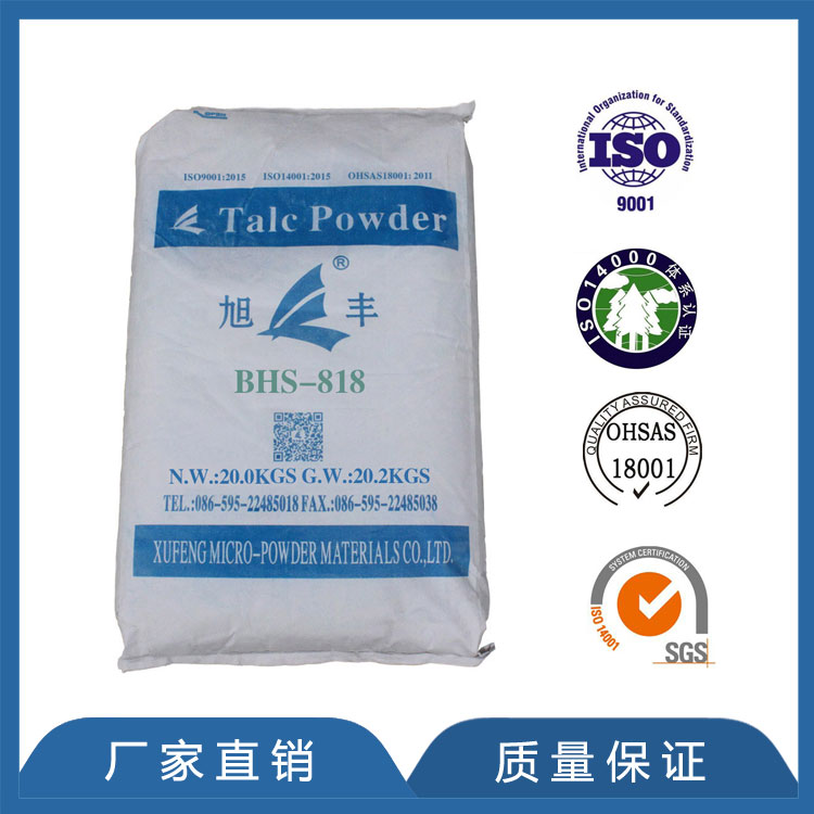 滑石粉BHS-818
