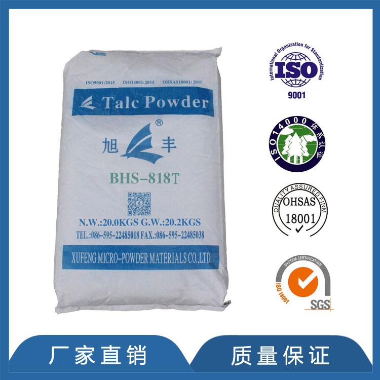 滑石粉 BHS-818T